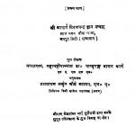 Dharmshastra Ka Itihas Bhag-1 by डॉ पांडुरंग वामन काणे - Dr. Pandurang Vaman Kane
