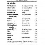 Gyanodaya  1950  Ac 2527 by श्री फूलचंद्र - Shri Fulchandra