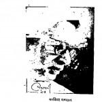 Halavad Aur Bachhan by भगीरथ मिश्र - Bhagirath Mishrश्री सुमित्रानंदन पन्त - Sri Sumitranandan Pant