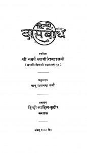 Hindi Daasbodh by रामदासजी - Ramdasji