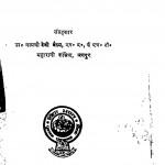 Hindi Kavya by श्रीमती गायत्री देवी - Srimati Gayatri Devi