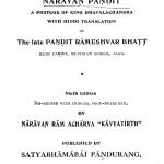 Hitopadesa by नरायण पंडित Narayan Panditपण्डित रामेश्वर भट्ट - Pandit Rameshvar Bhatt