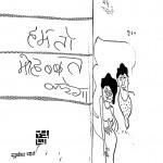 Hum To Mahobbat Karega by कृष्ण चंदर - Krishna Chandar