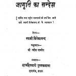 Jagrati Ka Sandesh   by गणेश पांडेय - Ganesh Pandeyस्वामी विवेकानन्द - Swami Vivekanand