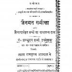 Jainmat Samischa by शम्भूदत्त शर्मा - Sambhudutt Sharma