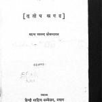 Jatak khand 3  by भदन्त आनन्द कौसल्यायन - Bhadant Anand Kausalyayan