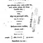 Jeevan Nirvaah by बाबू सूरजभानुजी वकील - Babu Surajbhanu jee Vakil