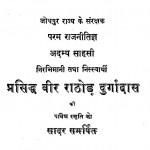 Jodhpur Rajiya Ka Itihas by महामहोपाध्याय राय बहादुर पंडित गौरीशंकर हीराचन्द्र ओझा - Mahamahopadhyaya Rai Bahadur Pandit Gaurishankar Hirachand Ojha