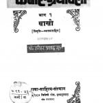 Kabir Granthawali Part 1  by हरिहर प्रसाद गुप्त - Harihar Prasad Gupta