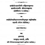 Kumārasambhava by कालिदास - Kalidas