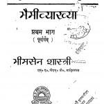 Laghu Siddhanta Kaumudi Bhaimivyakhya Bhag - 1  by भीमसेन शास्त्री - Bhimsen Shastri