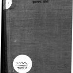 Lajja by इलाचन्द्र जोशी - Elachandra Joshi