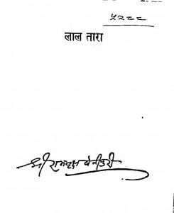 Lal Tra by रामवृक्ष बेनीपुरी - Rambriksh Benipuri