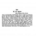 Madhyakalin Bharat by वी. डी. महाजन - V. D. Mahajan