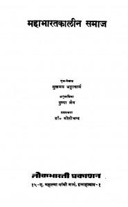 Maha Bharat Kalin  Samaj   by सुखमय भट्टाचार्य - Sukhmay Bhattacharya