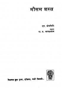 Mausam Shastr by एन. शेषगिरि - N. Seshagiri