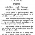 Parmaan - new - Tattayalok by शोभाचन्द्र भारिल्ल - Shobha Chandra Bharilla
