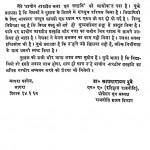 Prachin Bharatiy Kala Aur Sanskrati by डॉ सत्यनारायण - Dr. Satyanarayan