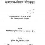 Pranayam Vigyan Aur Kala by पीतांबरदत्त बड़थ्वाल - Pitambardutt Barthwal