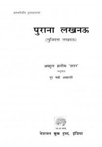 Puraanaa Lakhanuu by अब्दुल हलीम 'शरर' - Abdul Haleem 'Sharar'नूर नबी अब्बासी - Noor Nabi Abbasi