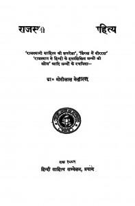 Rajasthani Bhasha Aur Sahitya by मोतीलाल मेनरिया - Motilal Menriya