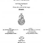 Ramacharitamanas Me Rog Tatha Unki Chikitsa by विजयपाल सिंह - Vijaypal Singh