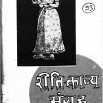 Reeti Kavya Sangrah by डॉ जगदीश गुप्त - Dr. Jagdeesh Gupt