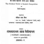 Sanskrit Nibandh-darshika by ओंकार नाथ मिश्र - Onkar Nath Mishra