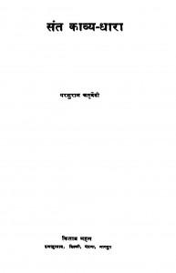 Sant Kavya - Dhara  by आचार्य परशुराम चतुर्वेदी - Acharya Parshuram Chaturvedi