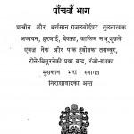 Sher O Sukhan Bhag 5  by अयोध्याप्रसाद गोयलीय - Ayodhyaprasad Goyaliyaलक्ष्मीचन्द्र जैन - Laxmichandra jain
