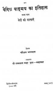 Vaidik Vangmay Ka Itihas Bhag I by पंडित भगवद्दत्त - Pandit Bhagavad Datta