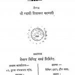 Vairagya Ke Pathpar by श्री स्वामी शिवानन्द सरस्वती - Shri Swami Shivanand Sarasvati