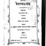Vairagya Shatak by बाबू हरिदास वैध - Babu Haridas Vaidhya