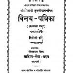 Vinay - Patrika  by गोस्वामी तुलसीदास - Goswami Tulsidas