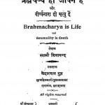 virynash hi Mratyu hai by स्वामी शिवानन्द - Swami Shivanand