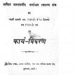 Akhil Bharatiya Varnashram Swaraj Sangh by पं. श्री भगवती - Pt. Shri Bhagwati