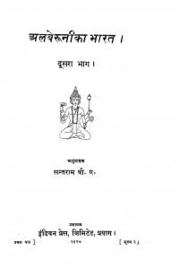 Alberuunii Kaa Bhaarat Bhag - 2 by श्री सन्तराम - Shri Santram