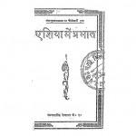 Asia Me Prabhat by कल्याणसिंह शेखावत - Kalyan Singh Shekhawat