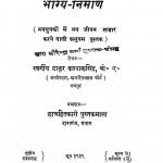 Bhagya Nirman by ठाकुर कल्याणसिंह -Thakur Kalyan Singh