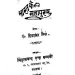 Bharat Ke Mahapurush by पं. शिवशंकर मिश्र - Pt. Shivshanker Mishra