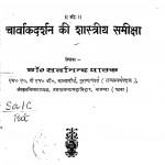 Carvaka Darsana Ki Sastriya Samiksa by डॉ. सर्वानन्द पाठक - Dr. Sarvanand Pathak