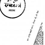 Chune Hue Ekanki Natak by हरदेव बाहरी - Hardev Bahari