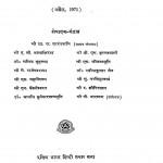 Dakshin Bharat Hindi Prachar Sabha Mdras by श्री शा. रा. शारंगपाणि - Shri Sha. Ra. Sharangpani