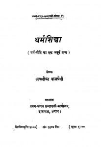 Dharm Shiksha by लक्ष्मीधर वाजपेयी - Laxmidhar Vajpeyi