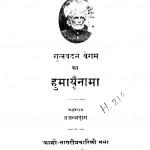 Gulbadan Begam Ka Humaunama by गुलबदन बेगम - Gulbadan Begumव्रजरत्नदास - Vrajratandas
