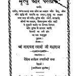 Mratyu Aur Parlok  by श्री नारायण स्वामी - Shree Narayan Swami