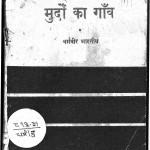 Murdon Ka Gaon by धर्मवीर भारती - Dharmvir Bharati