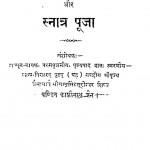 Nityesmaran Pathmala Aur Snatar Pooja by पं. काशीनाथ जैन - Pt. Kashinath Jain