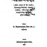 Padmakar - Panchamrat  by विश्वनाथप्रसाद मिश्र - Vishvanath Prasad Mishr