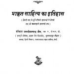 Prakrat Sahitya Ka Itihas by जगदीशचन्द्र जैन - Jagadish Chandra Jain